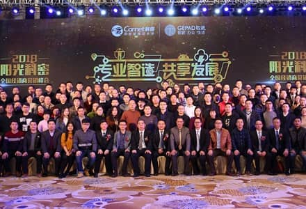 2018 Sunshine Comet Marketing Summit and China National Distributors Conference