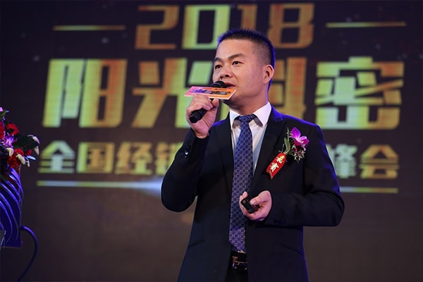 2018 Sunshine Comet Marketing Summit and China National Distributors Conference 03